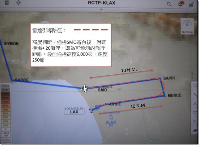 RCTP-KLAX1